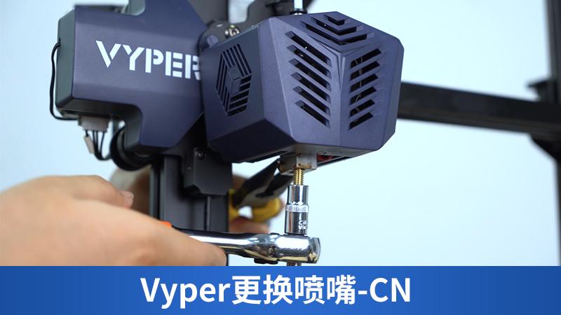 Vyper更换喷嘴-CN