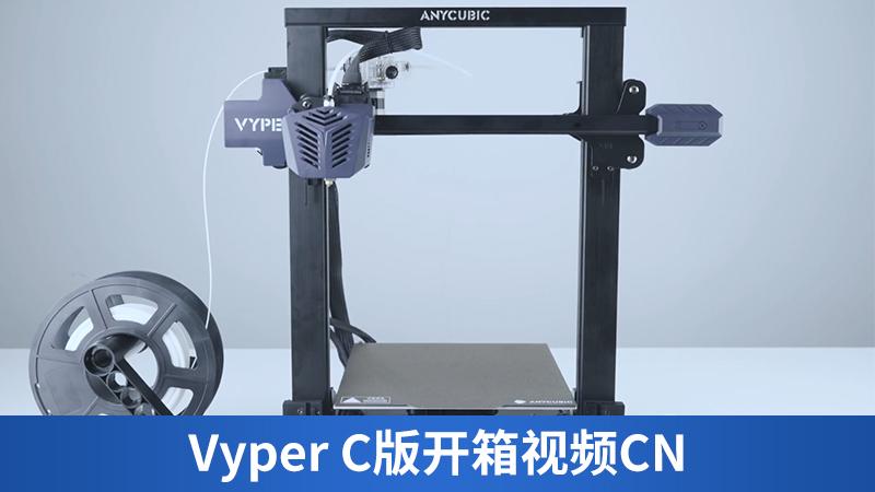 Vyper C版开箱视频CN