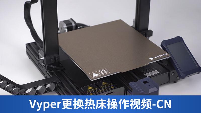 Vyper更换热床操作视频-CN