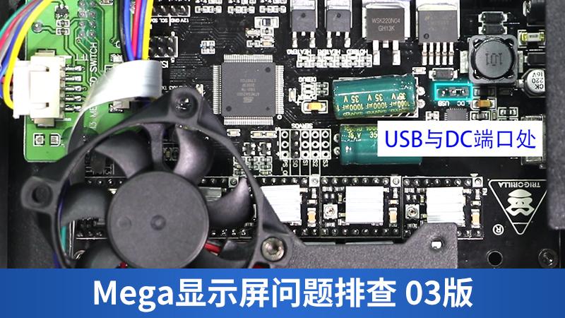 Mega显示屏问题排查 03版CN